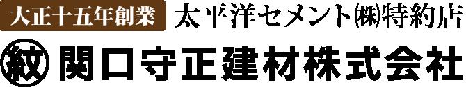 埼玉県坂戸市の建材店 関口守正建材株式会社